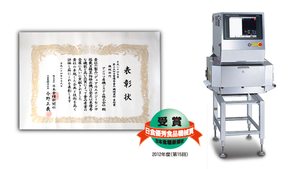 newsrelease_201207_award
