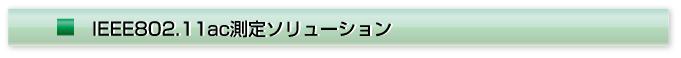 IEEE802.11ac測定ソリューション