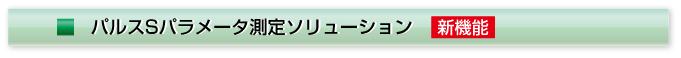 パルスSパラメータ測定ソリューション