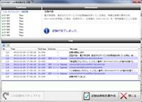 ネットワークエミュレータECHONET Liteシナリオパッケージ MX702910A