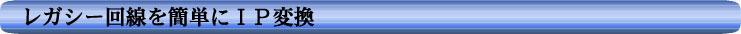 レガシー回線を簡単にIP変換