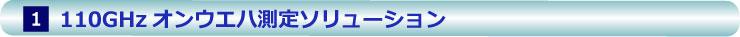110GHzオンウエハ測定ソリューション