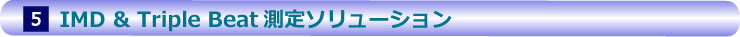 IMD & Triple Beat測定ソリューション