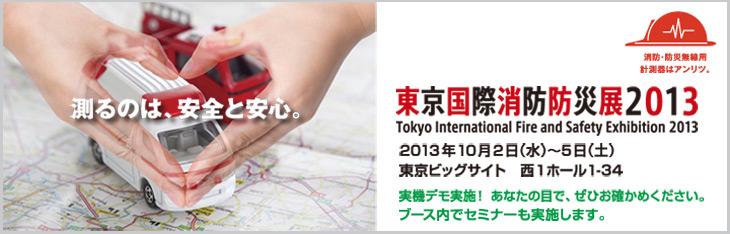 東京国際消防防災展2013