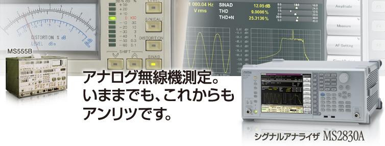 アナログ無線機測定。いままでも、これからもアンリツです。