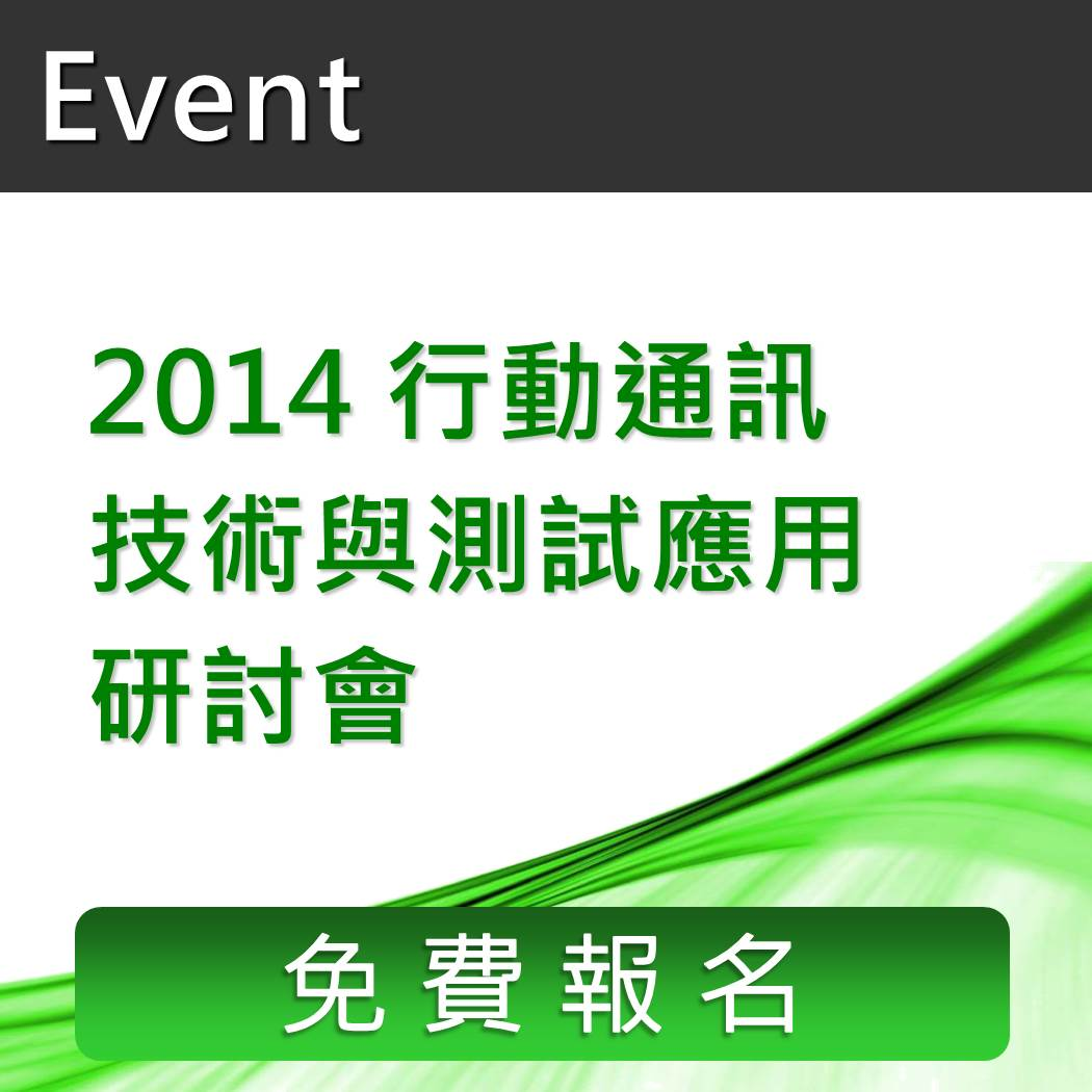 2014_LTE_seminar_icon_Jul2014.jpg