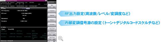 RF出力設定(周波数/レベル/変調度など)、内部変調信号源の設定(トーン+デジタルコードスケルチなど)