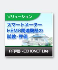 スマートメーター・HEMS関連機器の試験・評価ソリューション