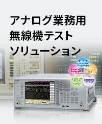 アナログ業務用無線機テストソリューション