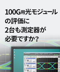 高速・高感度・低ジッタで、光モジュール評価をトータルサポート