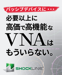 Sパラメータ測定、タイムドメイン解析に小型で低価格なベクトルネットワークアナライザ(VNA)