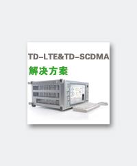 TD-LTE 测试测量解决方案领导者