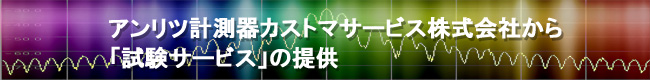 アンリツ計測器カストマサービス株式会社から「試験サービス」の提供