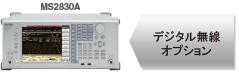 MS2830A デジタル無線オプション
