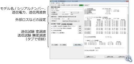 アナログ無線機自動測定ソフトウェア MX283058A 測定結果 画面例