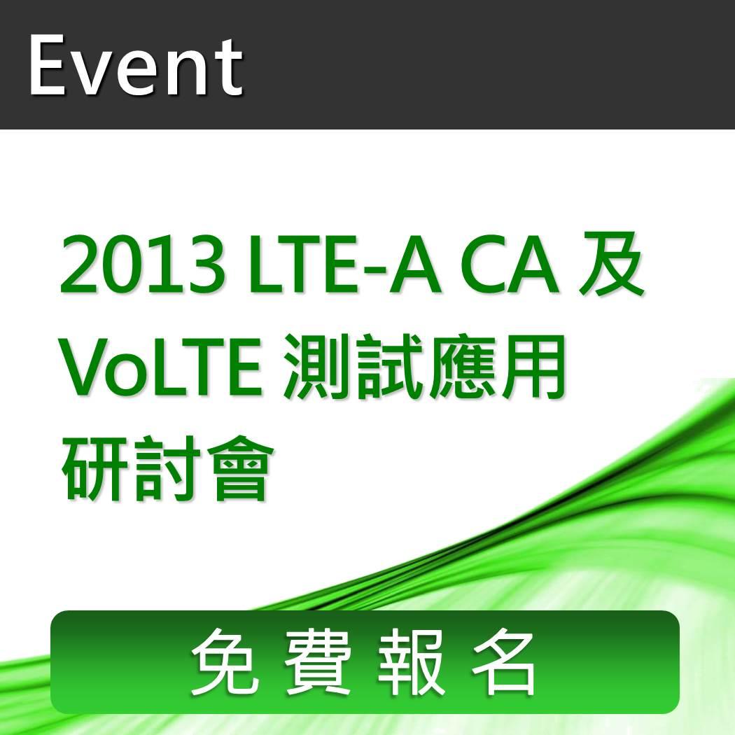 2013_LTE_seminar_icon_Jun2013.jpg