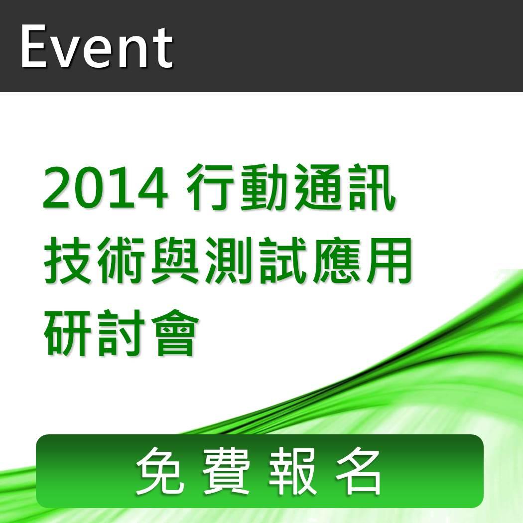 2014_LTE_seminar_icon_Jul2014.jpg