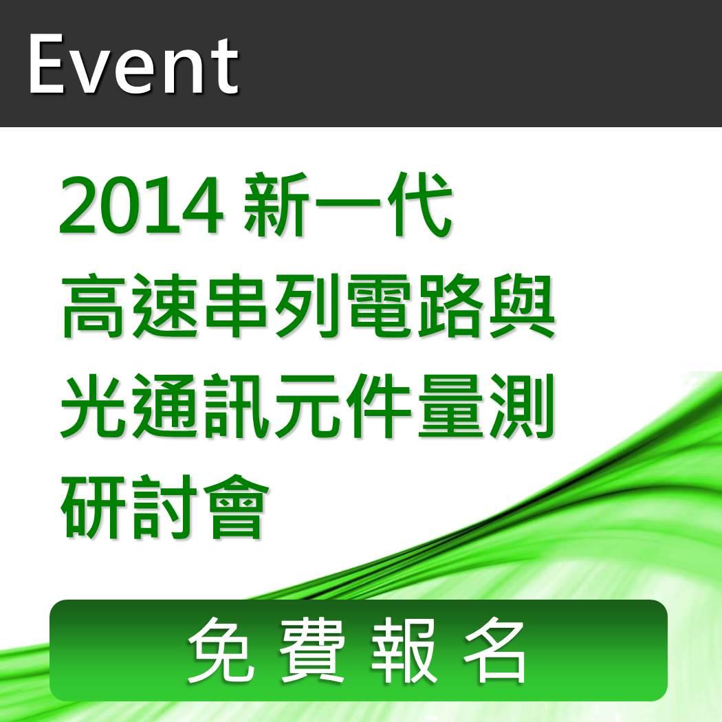 2014_Wired_Seminar_icon_Nov2014.jpg