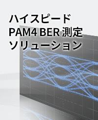 ハイスピードPAM4 BER測定ソリューション