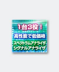 スペクトラムアナライザ/シグナルアナライザ/ベクトル信号発生器