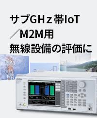 サブGHz帯IoT/M2M用 無線設備の評価に